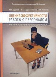Подходы к организации контроля, оценка эффективности - Справочник студента