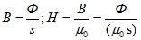 Индукционные методы измерения магнитных полей - Справочник студента