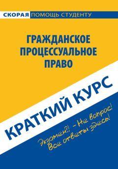 Субъекты гражданско-процессуального права - Справочник студента
