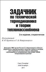 Задачи и методы термодинамики - Справочник студента