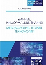 Информация и информационные технологии - Справочник студента