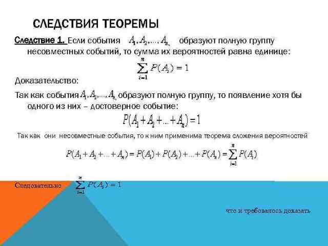 Следствия теорем сложения и умножения - Справочник студента