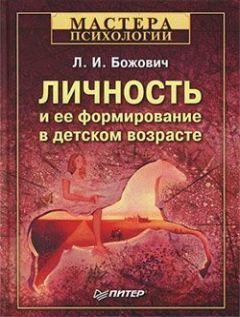 Теория развития личности Л. И. Божович - Справочник студента