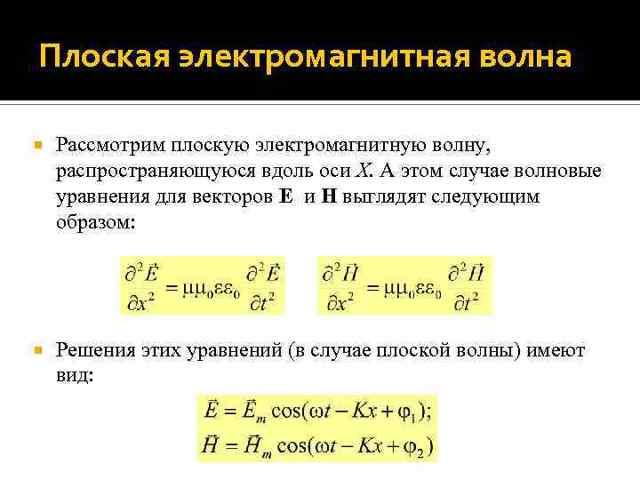 Волновое уравнение. Электромагнитные волны - Справочник студента