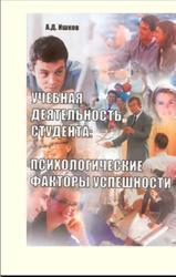 Внимание и деятельность - Справочник студента