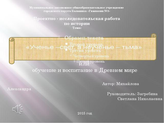 Древние системы воспитания - Справочник студента