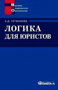 Понятие о логике исследования - Справочник студента