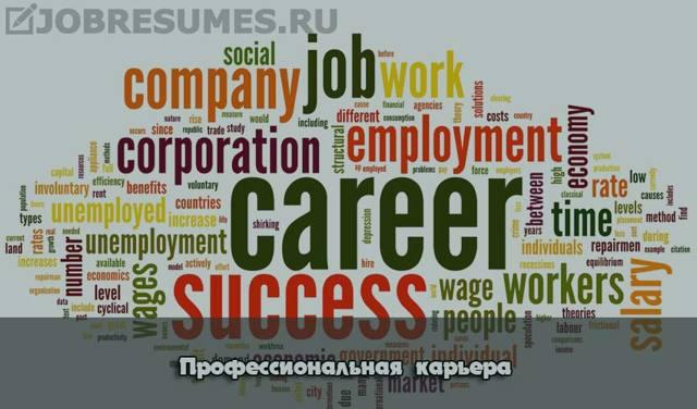 Профессиональный и карьерный рост - Справочник студента