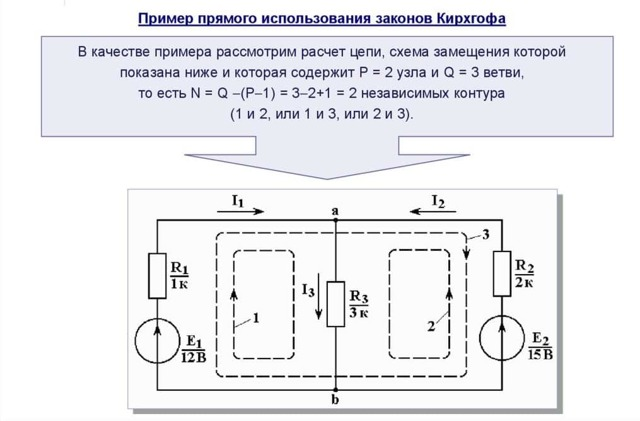 Разветвленные цепи. Правила Кирхгофа - Справочник студента