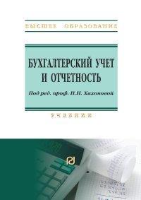 Раскрытие информации о капитале в бухгалтерской отчетности - Справочник студента