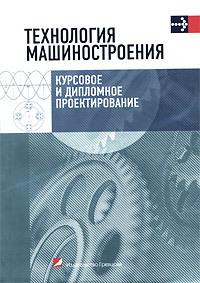 Выбор производственной технологии - Справочник студента