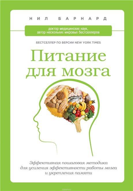 Мнемотехника и тренировка памяти - Справочник студента