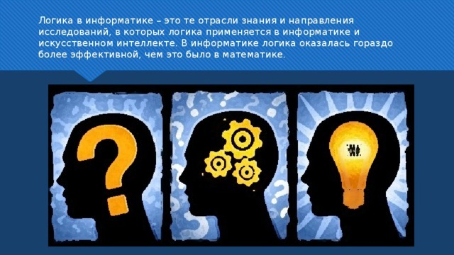 Логика и компьютер - Справочник студента