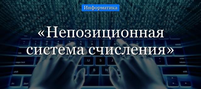 Непозиционные системы счисления - Справочник студента