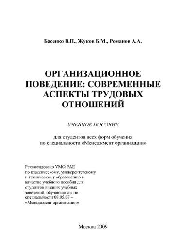 Модификация поведения человека в организации - Справочник студента