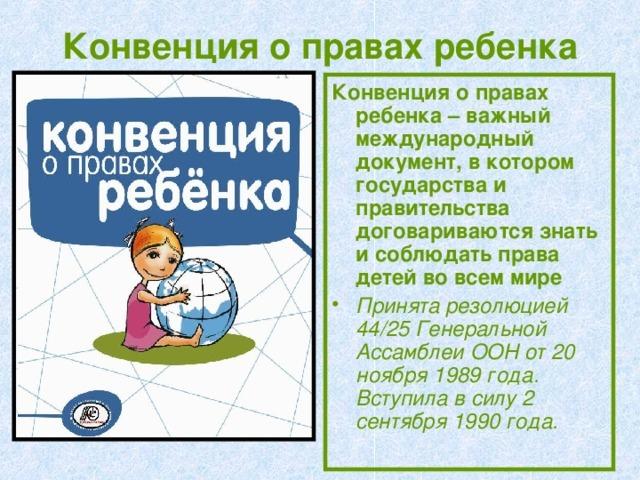 Международная Конвенция по защите прав ребенка - Справочник студента