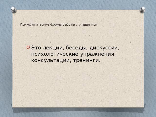 Формы воспитательной работы - Справочник студента
