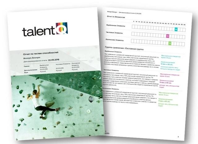 Тесты таланта - Справочник студента