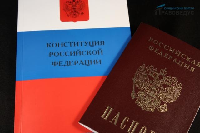 Соответствие законодательных актов принципам Конституции Российской Федерации - Справочник студента