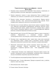 Метод Хюккеля - Справочник студента
