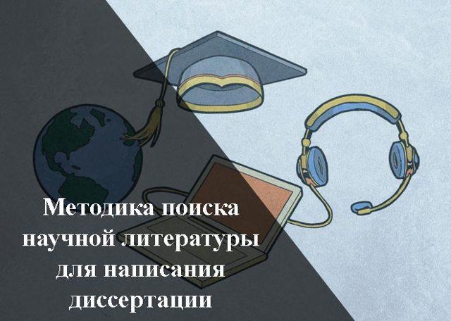 Условия исследовательского поиска - Справочник студента