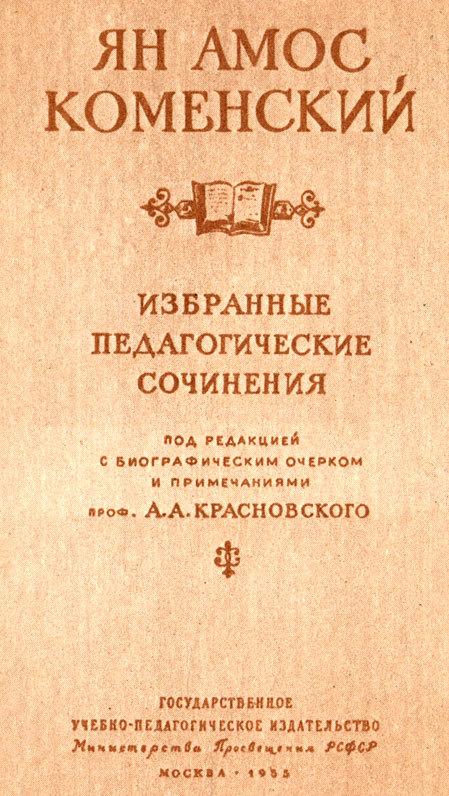 Ян Амос Коменский – основоположник классической педагогики - Справочник студента