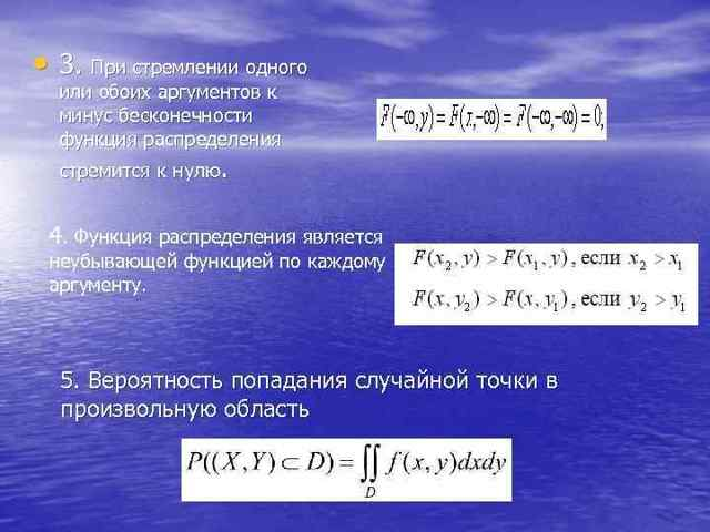 Закон распределения вероятностей дискретной двумерной случайной величины - Справочник студента