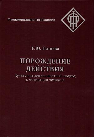 Предподавание психологии в школе и вузе - Справочник студента