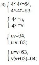 Системы показательных уравнений и неравенств - Справочник студента