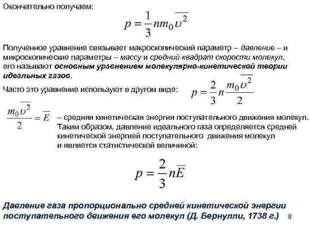 Равенство средних кинетических энергий для молекул - Справочник студента