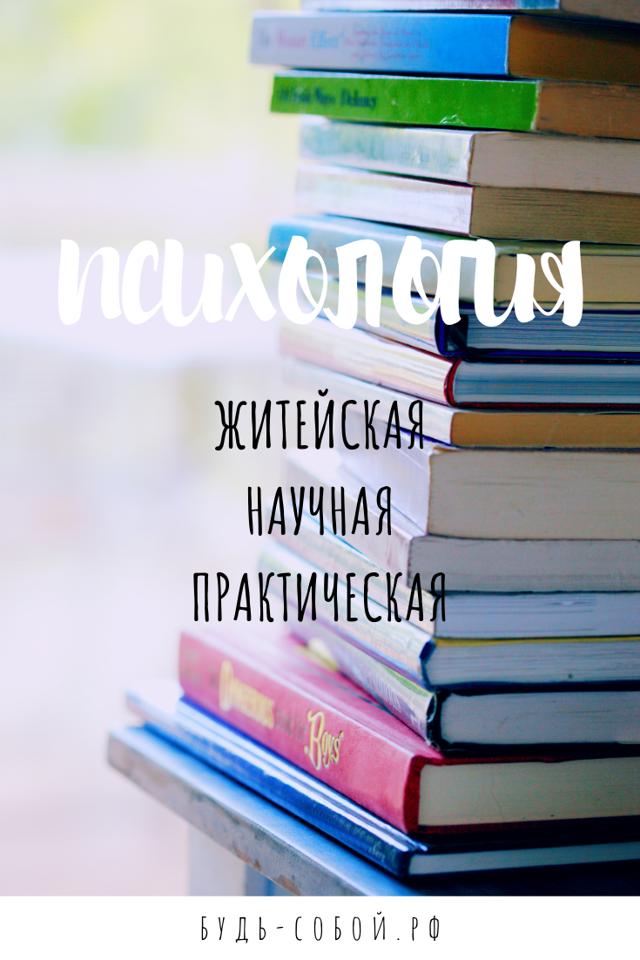 Научная и житейская психология - Справочник студента