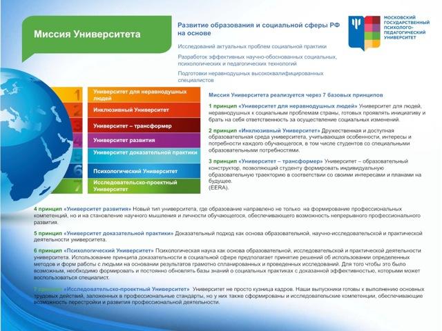 Историческая миссия педагогики - Справочник студента