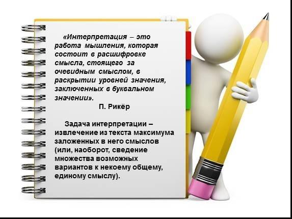 Интерпретация результатов исследования - Справочник студента