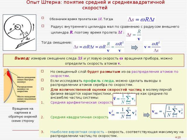 Распределение Максвелла-Больцмана - Справочник студента