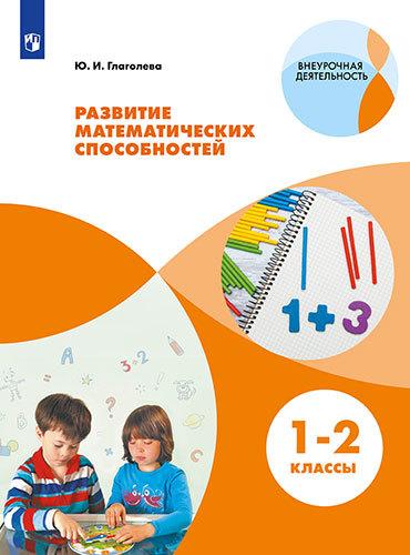 Цели внеучебной деятельности в соответствии с ФГОС - Справочник студента