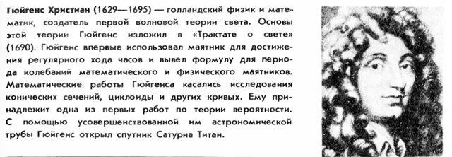 Принцип Гюйгенса-Френеля - Справочник студента