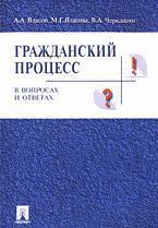 Гражданско-процессуальное право - Справочник студента