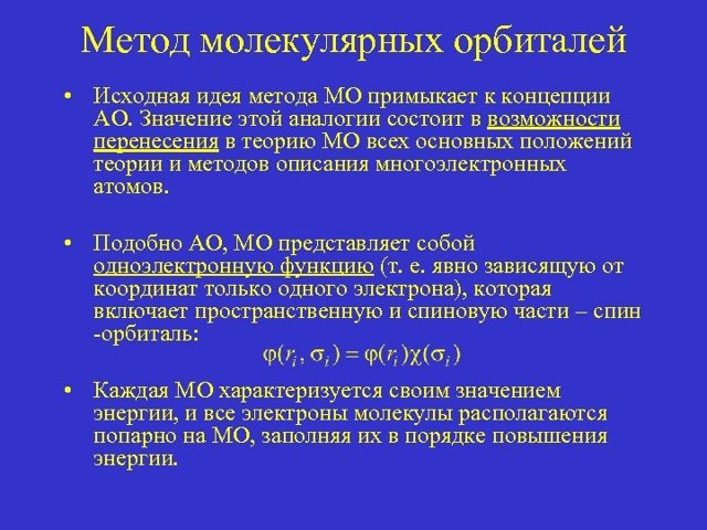 Линейные комбинации атомных орбиталей - Справочник студента