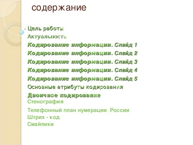 Кодирование информации - Справочник студента
