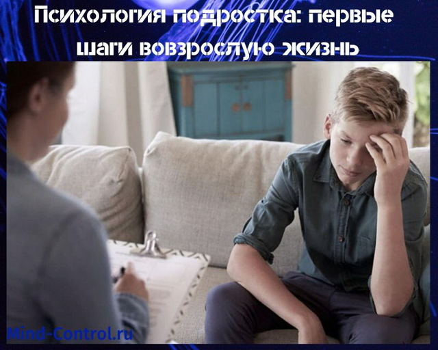 Психология подростка - Справочник студента