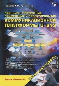 Коммуникационные сети - Справочник студента