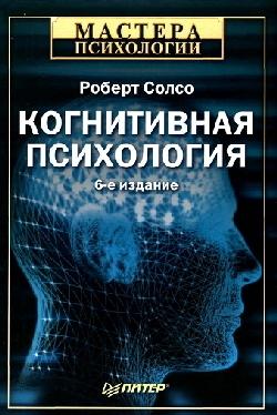 Когнитивная психология - Справочник студента