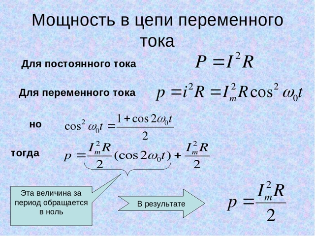 Работа и мощность переменного тока - Справочник студента
