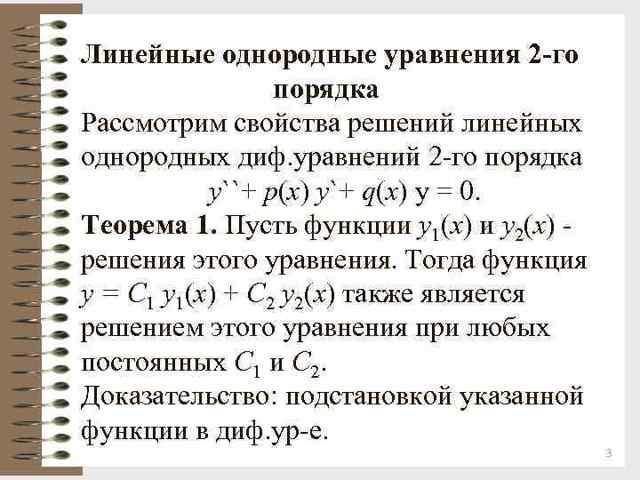 Неоднородные дифференциальные уравнения второго порядка - Справочник студента