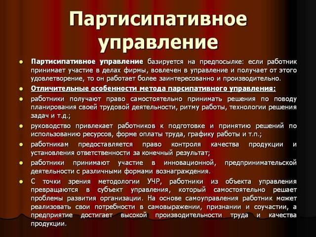 Теория партисипативного управления - Справочник студента