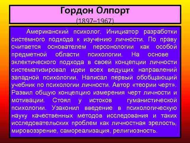 Диспозициональные теории личности: Г. Олпорт, Р. Кеттелл, Г. Айзенк - Справочник студента