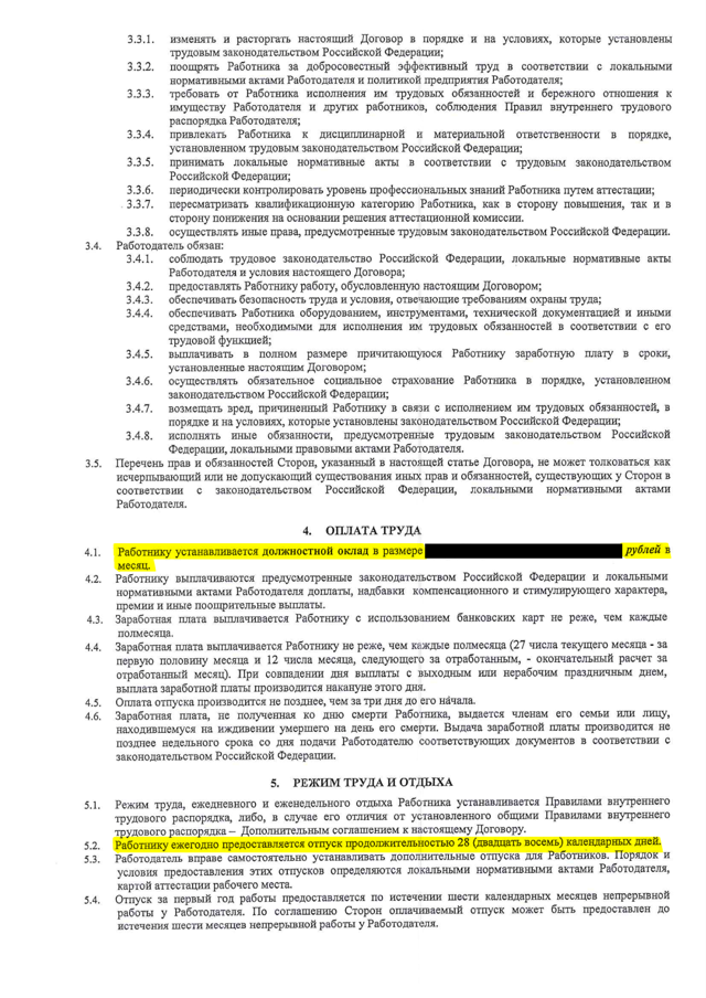 Трудовой договор и официальное оформление - Справочник студента