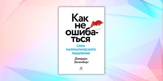 Развитие мышления - Справочник студента
