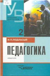 Движущие силы и диалектика воспитания - Справочник студента