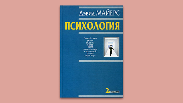 Факты сознания - Справочник студента